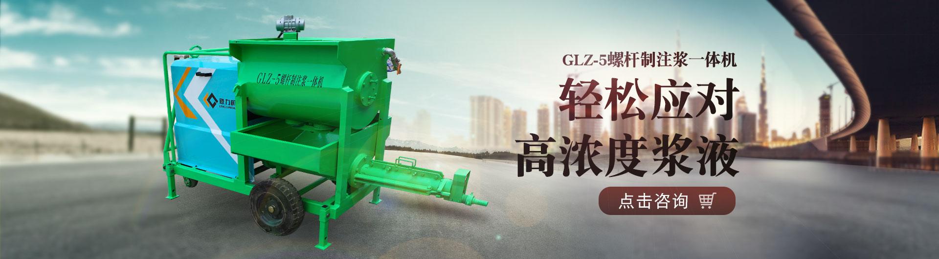 GLZ-5