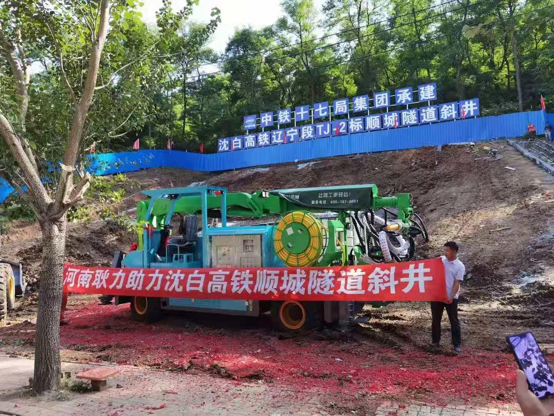 河南耿力湿喷台车助力沈白高铁顺城隧道斜井建设