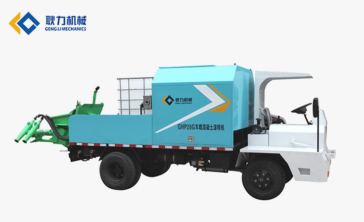 耿力GHP20G车载混凝土湿喷机