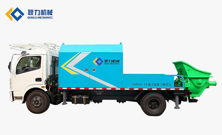 耿力GHP60G-II车载混凝土输送泵